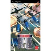 Strikers 1945 PSP