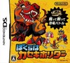 Fossil Fighters for Nintendo DS last updated Feb 28, 2012