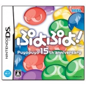 Puyo Puyo! 15th Anniversary DS